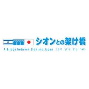 Bridges Between Zion and Japan logo