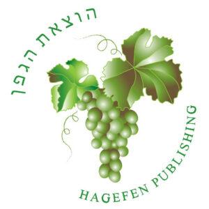 HaGefen Publishing logo