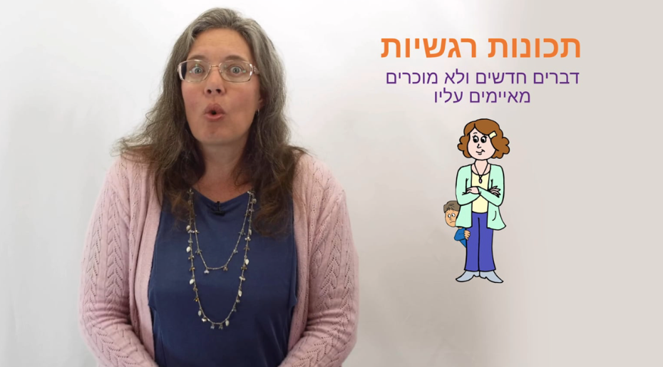 Debby, teacher of the online teaching course for shabbat school teachers
